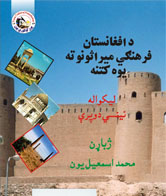 د افغانستان فرهنګي میراثونو ته یو کتنه