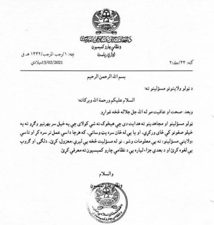 طالبان له القاعده سره اړیکې پرې کوي.