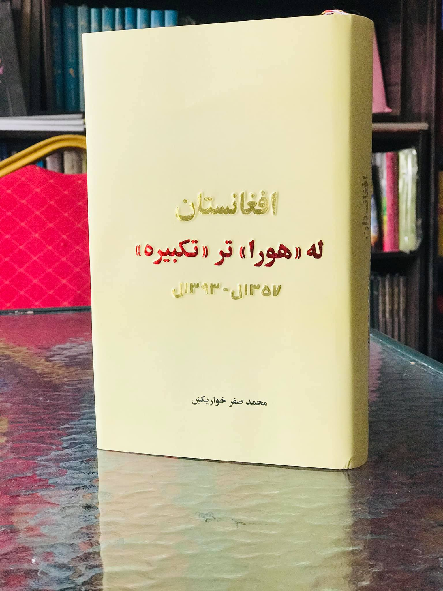 افغانستان له «هورا» تر «تکبيره» چاپ شو